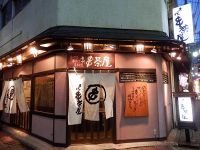 串茶屋 (1)