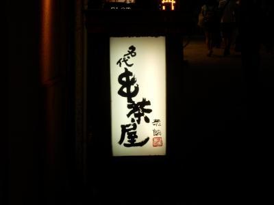 串茶屋 (2)