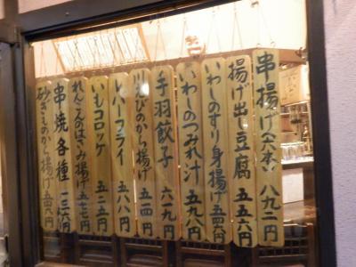 串茶屋 (4)