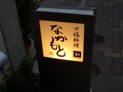 なかもと (2)