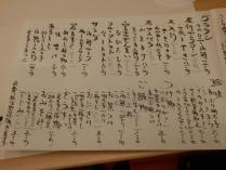 なかもと (6)