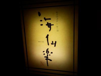 海仙楽 (13)