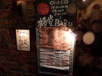 椿堂バル (3)