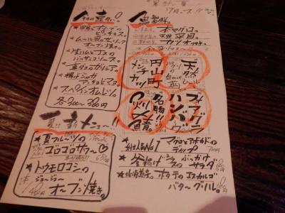 椿堂バル (6)