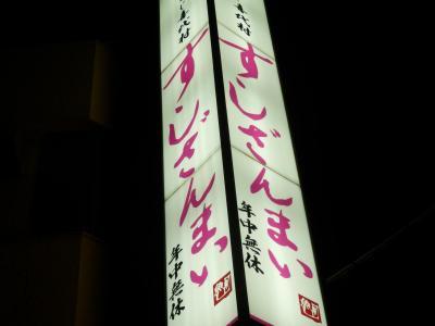 すしざんまい (4)