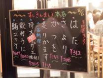 すしざんまい (8)