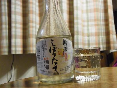 新酒 しぼりたて (1)