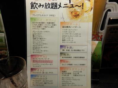 九州酒場だんだん (47)