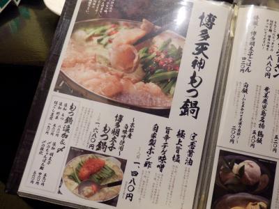 九州酒場だんだん (52)