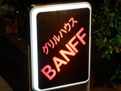 バンフ (2)