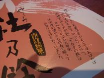 「おぎのや」社の鈴 (3)
