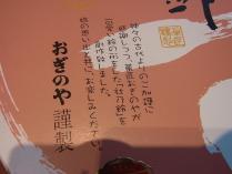 「おぎのや」社の鈴 (4)