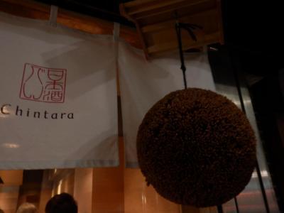 日本酒バル Chintara (51)