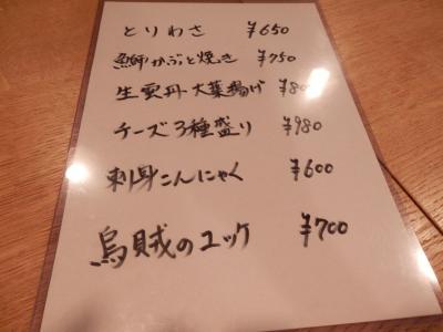 日本酒バル Chintara (5)