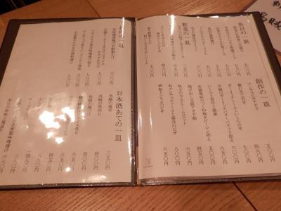 日本酒バル Chintara (8)