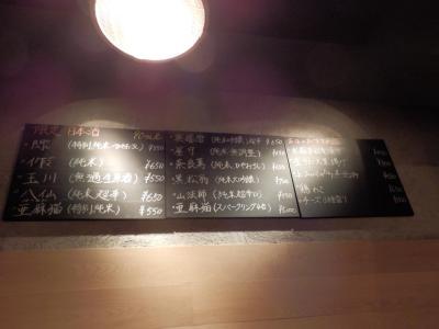 日本酒バル Chintara (18)