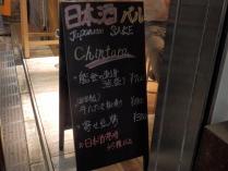 日本酒バル Chintara (2)