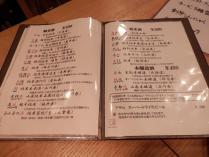 日本酒バル Chintara (6)