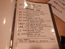 日本酒バル Chintara (7)