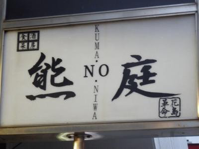 熊NO庭 (1)