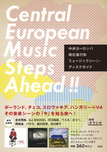 中央ヨーロッパ音楽本