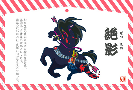 【紙絵馬】絶影