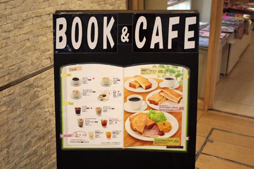 東京駅ブックカフェ (5)