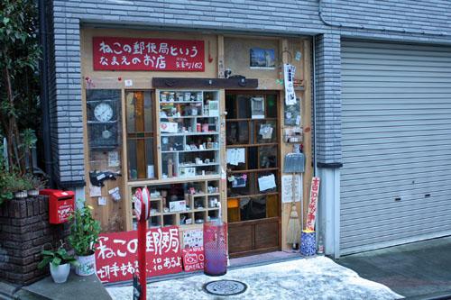 猫の郵便局と言う名のお店 (11)