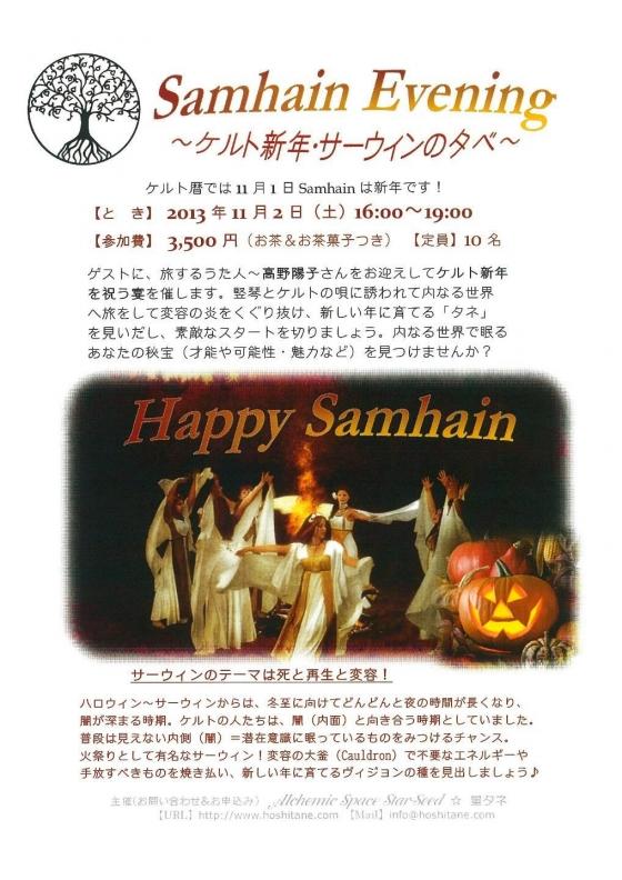 2013samhain_omote_20131021122856c44.jpg