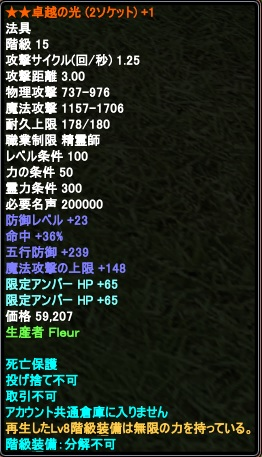 Fleur新8武器