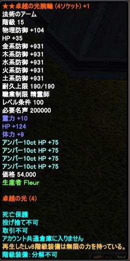 Fleur新8腕