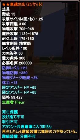 Fleur新8武器完成