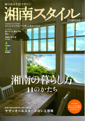 湘南スタイル_11_cover