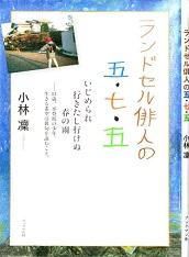 2014.11.04ランドセル俳人の五七五