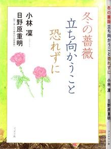 2014.11.12冬の薔薇