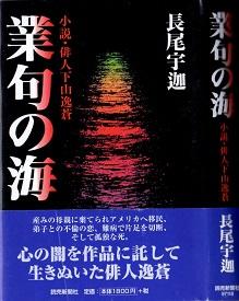 2014.11.20業句の海