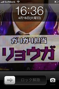 2013_0418_01garigari.jpg