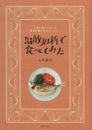 yamamoto_nawomi_book.jpeg