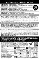 ハロナイ2013_06裏
