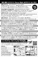 ハロナイ2013_07裏