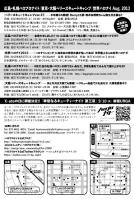 ハロナイ2013_08裏