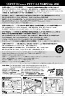 ハロナイ2013_09裏