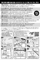 ハロナイ2013_10裏