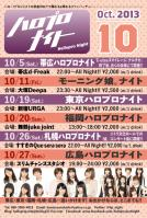 ハロナイ2013_10表