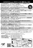ハロナイ2013_11浦