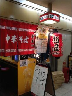 麺屋7.5Hz梅田250529_01