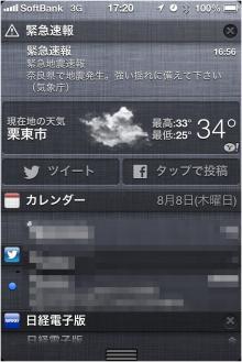 地震誤報250808_01