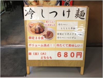 めん壱250809_05