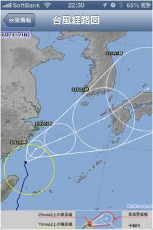 台風250829