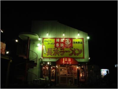 長浜ラーメン250916_04